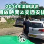 2018年清明墳場開放時間及交通安排