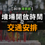 2019 清明